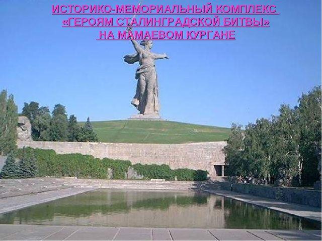ИСТОРИКО-МЕМОРИАЛЬНЫЙ КОМПЛЕКС «ГЕРОЯМ СТАЛИНГРАДСКОЙ БИТВЫ» НА МАМАЕВОМ КУРГ...