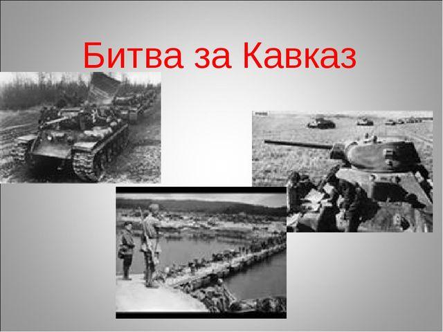 Битва за Кавказ tacii.com