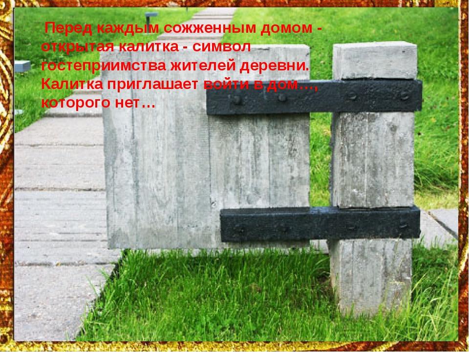Перед каждым сожженным домом - открытая калитка - символ гостеприимства жите...