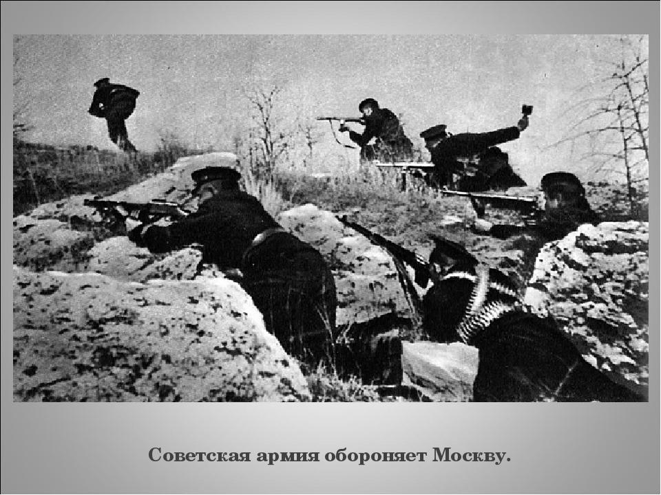 Советская армия обороняет Москву.