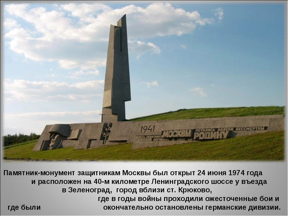 Памятник-монумент защитникам Москвы был открыт 24 июня 1974 года и расположен...