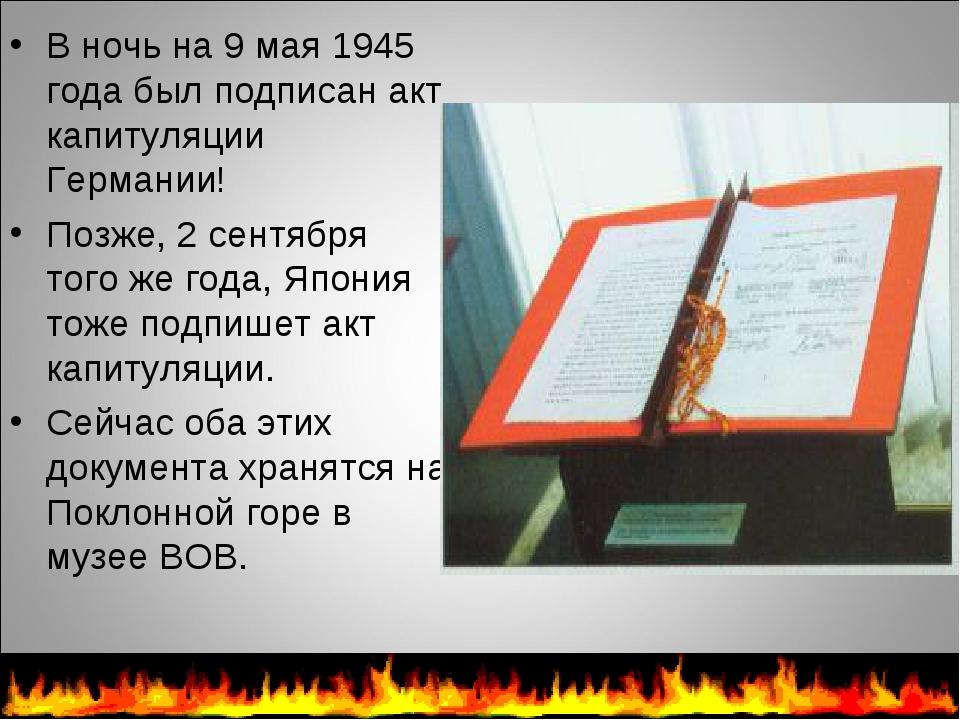В ночь на 9 мая 1945 года был подписан акт капитуляции Германии! Позже, 2 сен...