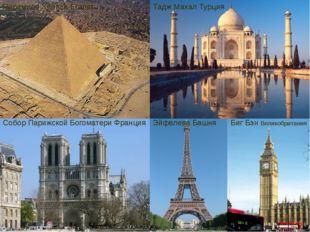 Пирамида Хеопса Египет Собор Парижской Богоматери Франция Тадж Махал Турция