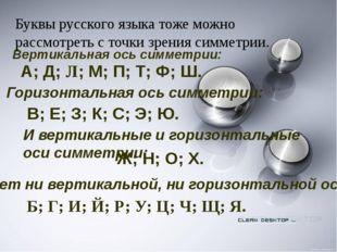 Буквы русского языка тоже можно рассмотреть с точки зрения симметрии. Б; Г; И