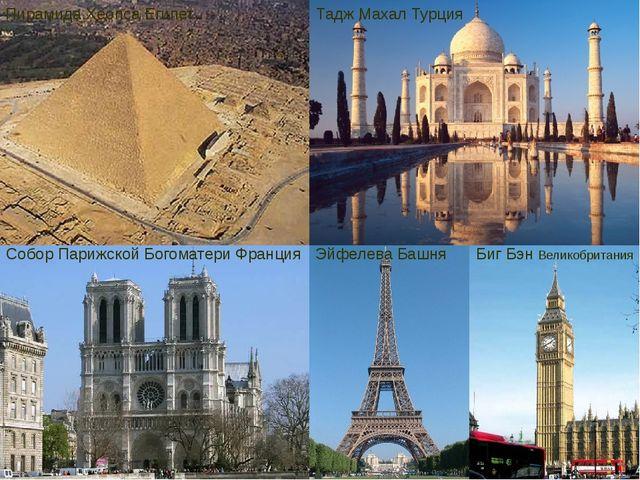 Пирамида Хеопса Египет Собор Парижской Богоматери Франция Тадж Махал Турция...