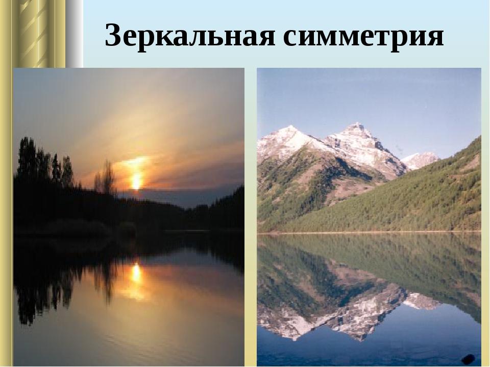 Зеркальная симметрия