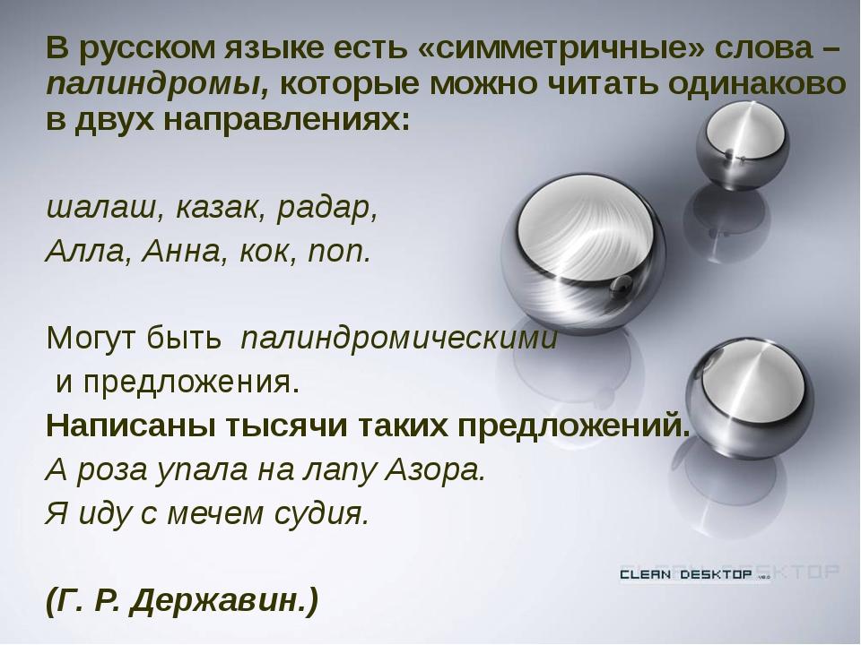 В русском языке есть «симметричные» слова – палиндромы, которые можно читать...