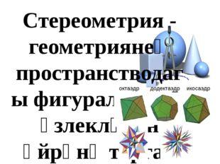 """""""Математика – фәннәр патшасы, ә арифметика – математика патшасы"""" Г А У С С Б"""