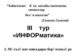 2. Мәгълүмат микъдары берәмлекләре 1 Бит = 0 һәм 1икеле саны 1 Байт = 23 бит