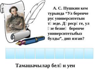 Бөек Француз математигы, физик, механик, литератор һәм философ. Математик ан