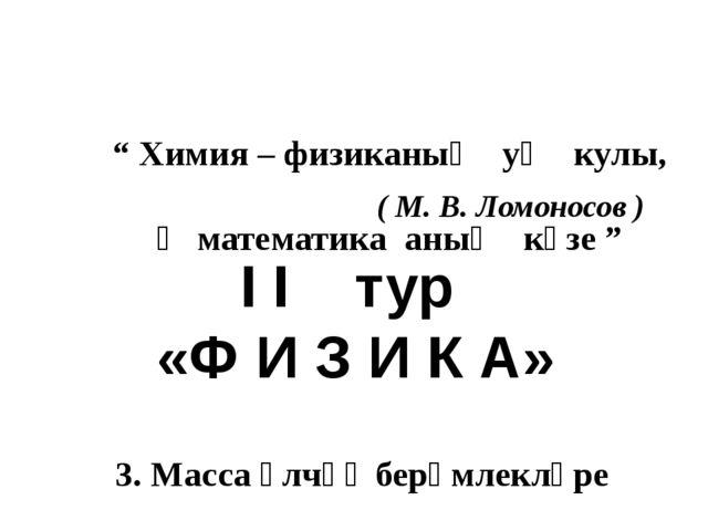3. Масса үлчәү берәмлекләре Тонна 1 т = 1000 кг Центнер 1 ц = 100 кг Килограм...
