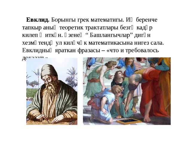 """А. С. Пушкин кем турында """"Ул беренче рус университетын төзеде. Дөресрәге, ул..."""