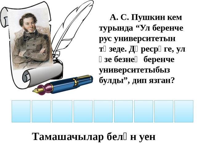Бөек Француз математигы, физик, механик, литератор һәм философ. Математик ан...