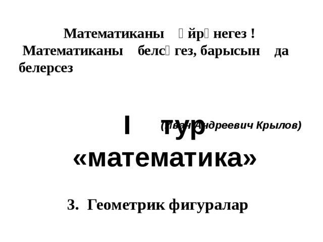 3. Геометрик фигуралар Планиметрия - яссылыктагы фигураларның үзлекләрен өйрә...