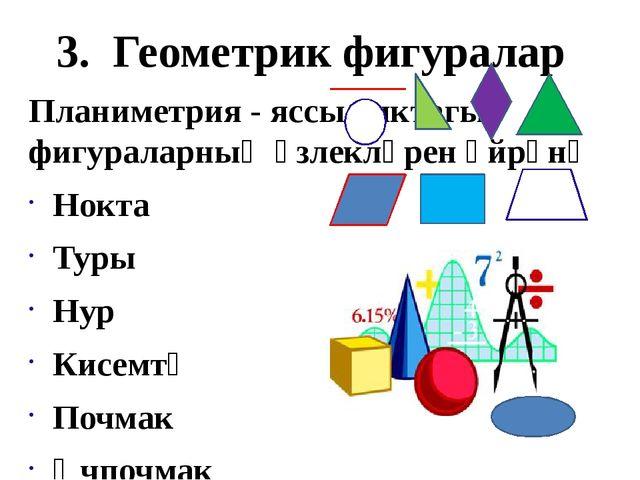 Стереометрия - геометриянең пространстводагы фигураларның үзлекләрен өйрәнә т...