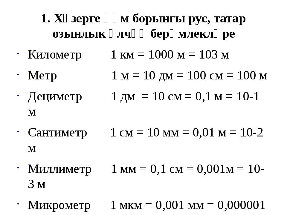 1. Хәзерге һәм борынгы рус, татар озынлык үлчәү берәмлекләре Километр 1 км =...