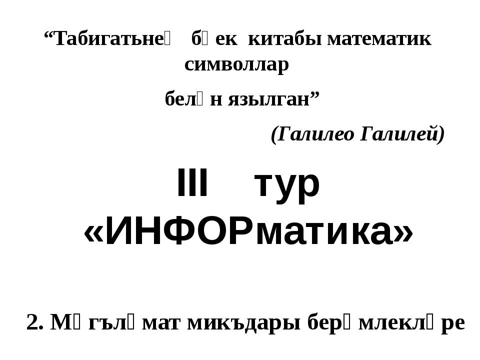 2. Мәгълүмат микъдары берәмлекләре 1 Бит = 0 һәм 1икеле саны 1 Байт = 23 бит...
