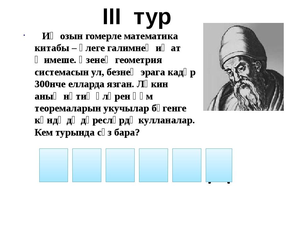 Евклид. Борынгы грек математигы. Иң беренче тапкыр аның теоретик трактатлары...