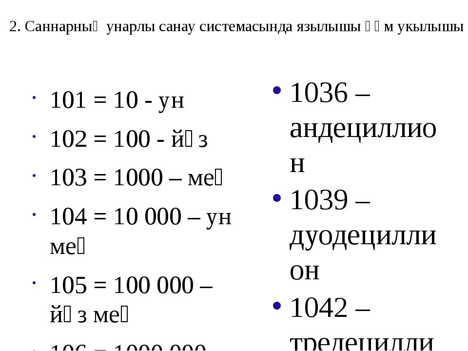 101 = 10 - ун 102 = 100 - йөз 103 = 1000 – мең 104 = 10000 – ун мең 105 = 1...