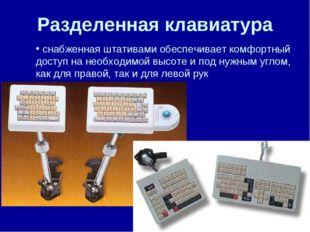 Разделенная клавиатура снабженная штативами обеспечивает комфортный доступ на