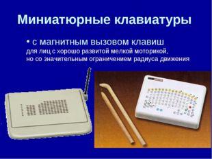 Миниатюрные клавиатуры с магнитным вызовом клавиш для лиц с хорошо развитой м
