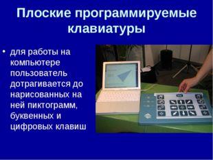 Плоские программируемые клавиатуры для работы на компьютере пользователь дотр