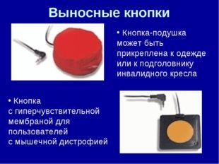 Кнопка-подушка может быть прикреплена к одежде или к подголовнику инвалидног