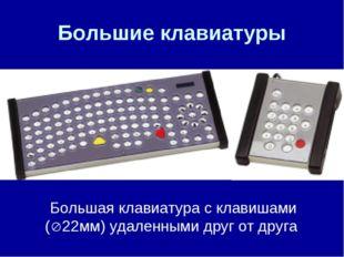 Большие клавиатуры Большая клавиатура с клавишами (22мм) удаленными друг от