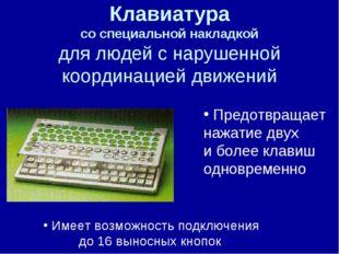 Клавиатура со специальной накладкой для людей с нарушенной координацией движе