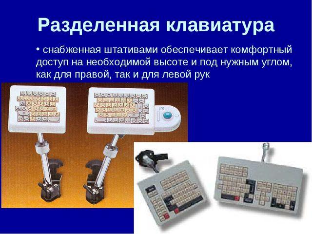 Разделенная клавиатура снабженная штативами обеспечивает комфортный доступ на...