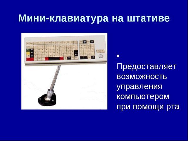 Мини-клавиатура на штативе Предоставляет возможность управления компьютером п...