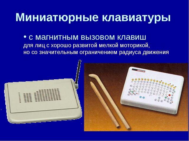 Миниатюрные клавиатуры с магнитным вызовом клавиш для лиц с хорошо развитой м...