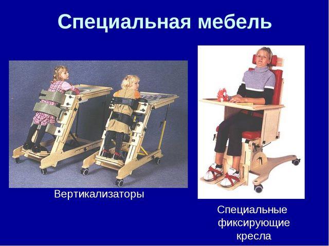 Специальная мебель Вертикализаторы Специальные фиксирующие кресла