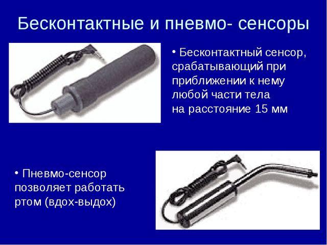 Бесконтактные и пневмо- сенсоры Пневмо-сенсор позволяет работать ртом (вдох-в...