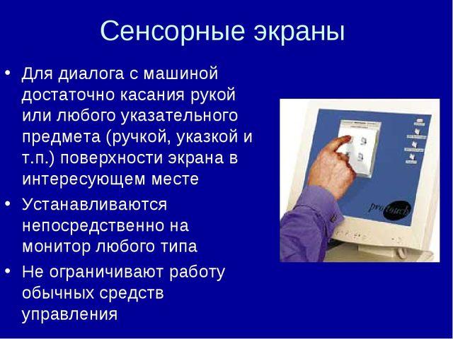 Сенсорные экраны Для диалога с машиной достаточно касания рукой или любого ук...