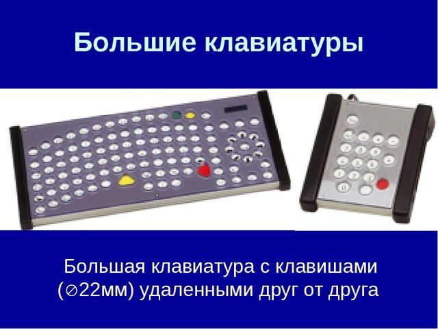 Большие клавиатуры Большая клавиатура с клавишами (22мм) удаленными друг от...