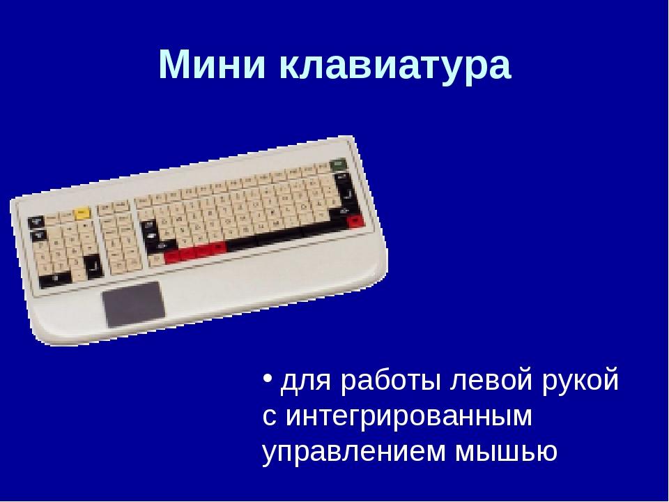 для работы левой рукой с интегрированным управлением мышью Мини клавиатура