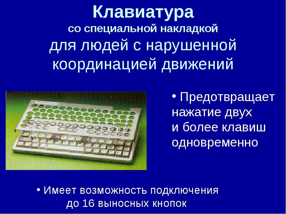 Клавиатура со специальной накладкой для людей с нарушенной координацией движе...