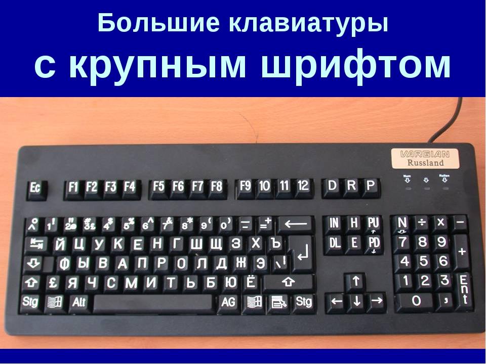 Большие клавиатуры с крупным шрифтом