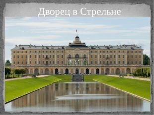 Дворец в Стрельне