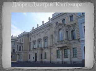 Дворец Дмитрия Кантемира