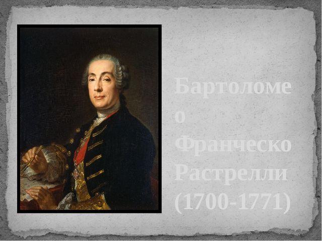 Бартоломео Франческо Растрелли (1700-1771)