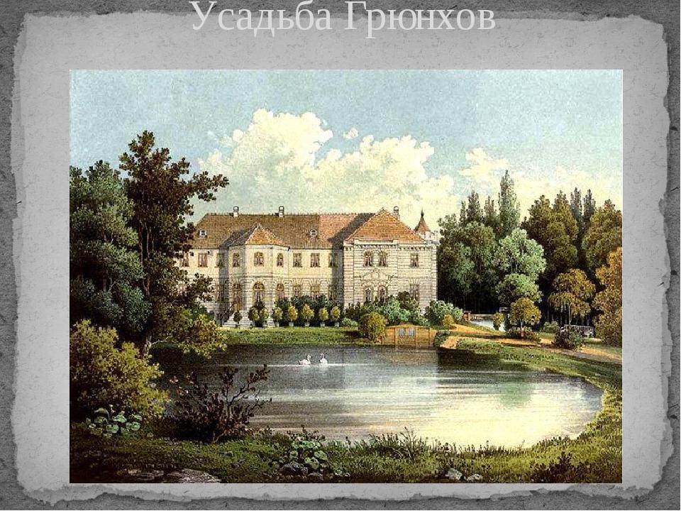 Усадьба Грюнхов