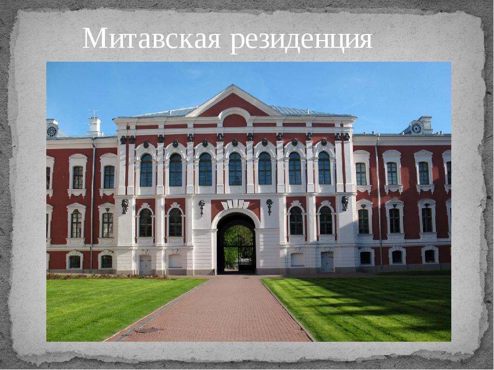 Митавская резиденция
