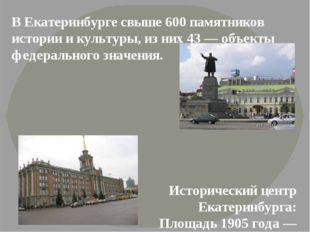 В Екатеринбурге свыше 600 памятников истории и культуры, из них 43 — объекты