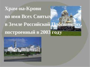 Храм-на-Крови во имя Всех Святых, в Земле Российской Просиявших, построенный
