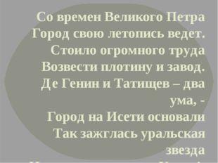 Со времен Великого Петра Город свою летопись ведет. Стоило огромного труда Во