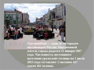 Екатеринбург — один из 14 городов-миллионеров России. Миллионный житель город