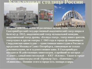 Культурная столица России В городе действует около 50 различных музеев. Есть