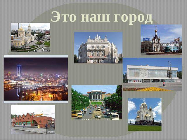 Это наш город